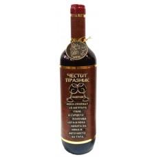 03191.8 Декорирана бутилка вино 750 мл Честит празник