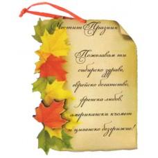 03182.4 Папирус с есенни листа 12 см различни пожелания
