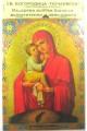 03104.4 Икона за стена св. Богородица 13/10 см