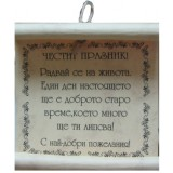 03100 Хартиен папирус - различни пожелания 8 см