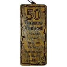 03125 Честит Юбилей 50 години 12 см