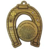 03132 Дървена подкова с метален кръг и детелинка. Различни пожелания 13 см