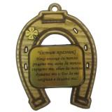 03133 Дървена подкова с детелинка и метална плочка - пожелание. Различни пожелания 13 см