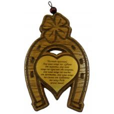 03134 Дървена подкова с детелинка и метално сърце - пожелание. Различни пожелания 17 см