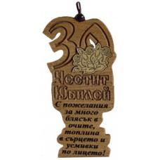 03137 Честит Юбилей 30 години 17 см