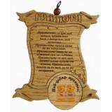 03141 Дървена грамота 16 см. Различни призове