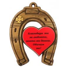 03142 Дървена подкова с червено сърце 12 см. Различни надписи