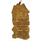 03143 Дървено пожелание за Честит нов дом 19 см