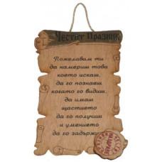 03146 Дървен папирус 14 см с различни надипси