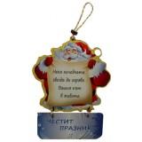03174 Ппожелание с Дядо Коледа 15 см. Различни надписи