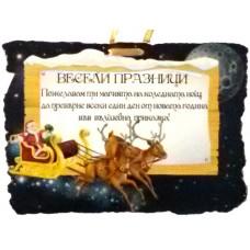 03180.1 Коледно пожелание Весели празници 13  см