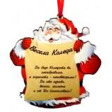 03180.2 Дядо Коледа с пожелание 10/9 см