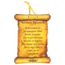 03182.1 Папирус 12 см с различни пожелания