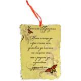 03182.3 Папирус с пеперуда 12 см различни пожелания