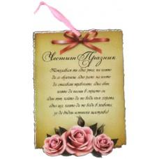 03182.5 Папирус с рози 12 см различни пожелания