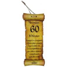03186 Честит 60 г. Юбилей 19 см