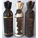 03190.3 Кожена бутилка с вино 750 мл Юбилей 30 години 3 модела