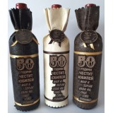 03190.5 Кожена бутилка с вино 750 мл Юбилей 50 години 3 модела