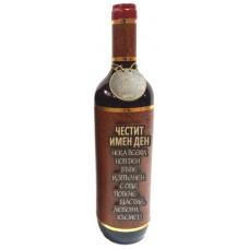 03191.2 Декорирана бутилка вино 750 мл Ч.И.Д.