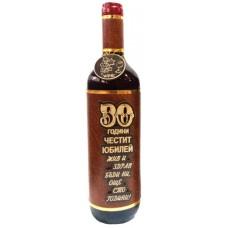 03191.3 Декорирана бутилка вино 750 мл Юбилей 30 г.
