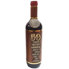 03191.5 Декорирана бутилка вино 750 мл Юбилей 50 г.