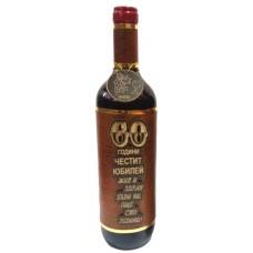 03191.6 Декорирана бутилка вино 750 мл Юбилей 60 г.