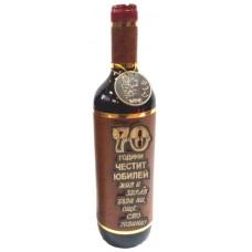 03191.7 Декорирана бутилка вино 750 мл Юбилей 70 г.