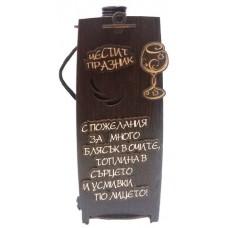 03192.1 Кутия с вино 250 мл - Честит празник