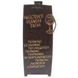 03192.2 Кутия с вино 250 мл - Честит Имен Ден