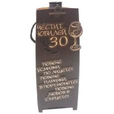 03192.3 Кутия с вино 250 мл - Честит Юбилей 30 г.