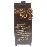 03192.5 Кутия с вино 250 мл - Честит Юбилей 50 г.