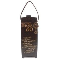 03192.6 Кутия с вино 250 мл - Честит Юбилей 60 г.