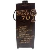 03192.7 Кутия с вино 250 мл - Честит Юбилей 70 г.