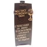 03192.8 Кутия с вино 250 мл - Честит Рожден Ден