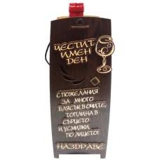 03193 Кутия с бутилка вино 750 мл Ч.И.Д