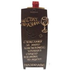 03195 Кутия с бутилка вино 750 мл Честит Празник