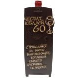 03198.6 Кутия с бутилка вино 750 мл