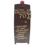03198.7 Кутия с бутилка вино 750 мл