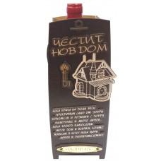 03207 Кутия с бутилка декорирано вино 750 мл
