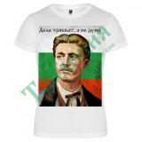 103 Тениска с Васил Левски