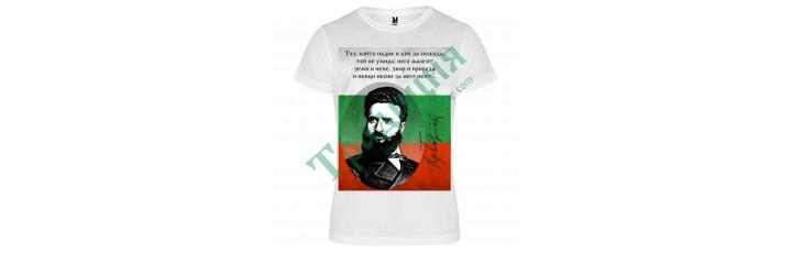 104 Тениска с Христо Ботев