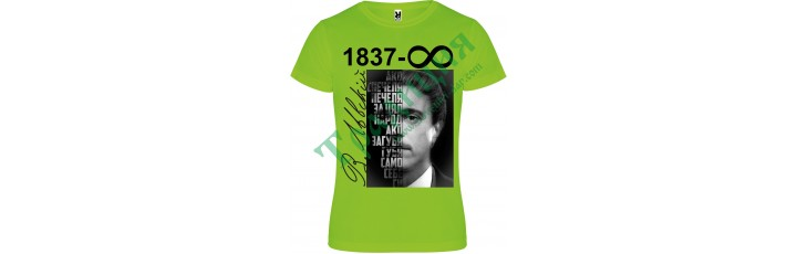 119 Зелена тениска с Левски