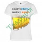 201 Тениска Пестете водата, пийте бира