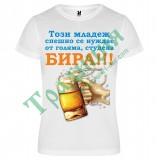 202 Тениска Този младеж спешно се нуждае от голяма, студена бира