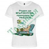 203 Тениска Роден да мързелува, принуден да работи