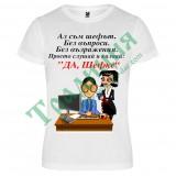 204.1 Тениска Аз съм шефът