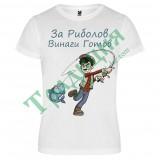 206 Тениска За риболов винаги готов