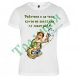 206.1 Тениска Работата е за тези, които не знаят как да ловят риба