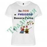 207 Тениска За лов и риболов винаги готов