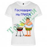208 Тениска Господарят на грила
